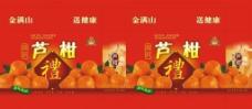 芦柑箱图片