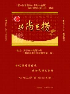 火锅纸巾盒图片