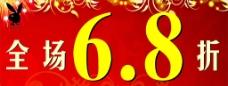 全场6 8折 喜庆背景 花花公子标志图片
