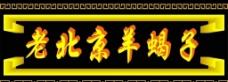 老北京羊蝎子图片