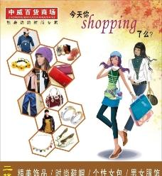 中威百货商场海报图片