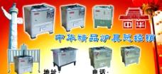 中华精品炉具总经销图片