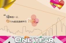 创意群一周年庆海报图片