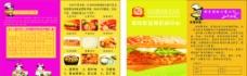 思味轩营养早餐宣传单图片