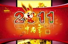 2011年兔年元旦PSD模版下载