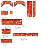 超市春节广告图片