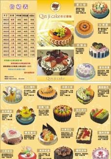 蛋糕屋传单图片