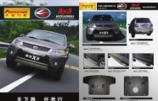 汽车单页图片