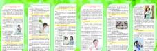 妇女发展规划折页图片