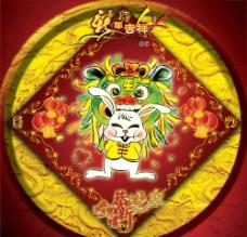 兔年福字设计图片
