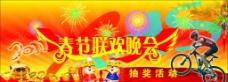 2011春节联欢晚会图片