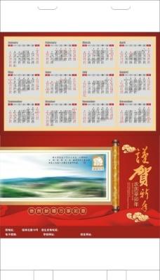 贺卡 年历 2011贺新年 折页图片