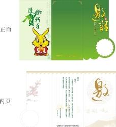 2011年春节晚会邀请函图片