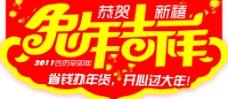 超市年货吊旗(2011春节)图片