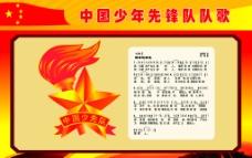 中国少年先锋队对歌图片