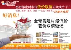 建材市场报纸广告图片