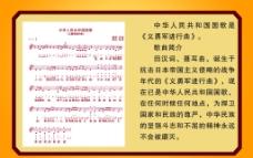 中华人名共和国国歌图片