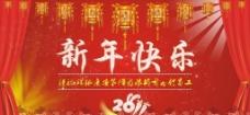 2011新年快乐 喜庆背景素材图片