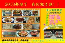 美食城宣传页反面图片