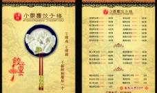 小厨嫂饺子楼水饺 菜谱图片