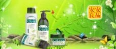 橄榄化妆品广告图片