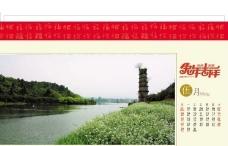 风光台历式明信片5月图片