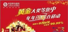 中国移动年庆图片