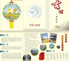 舒城县 三折页图片