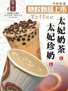 奶茶 饮料图片
