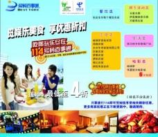 电信114 商家 折扣 餐桌广告图片