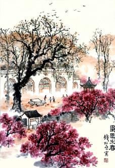 钱松喦 国画 枣园之春图片