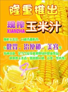 玉米汁图片