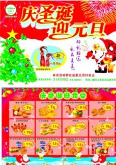 乐肯士圣诞单页 (背景合层)