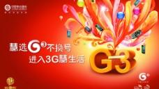 G3海报图片