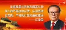 四大伟人 江泽民图片