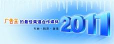 2011 网页图片