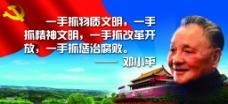 四大伟人邓小平图片