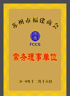 苏州市福建商会木板牌图片