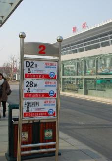 城铁镇江站前公交站牌2号图片