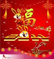 2011春节模板图片