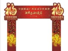 中国移动答谢晚宴布置装饰门图片