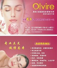 奥薇 亚健康肌肤管理专家图片