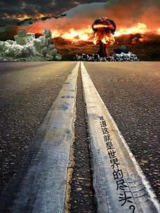 战争与家园公益海报图片