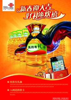 联通新年送油海报图片