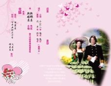 粉红浪漫 结婚请柬内页