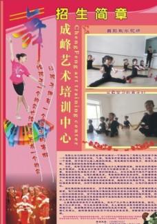 成峰艺术培训中心