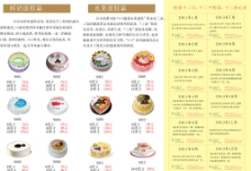 蛋糕宣传单图片