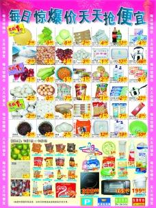 超市DM单 超市 抢便宜图片