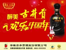 古井贡酒图片