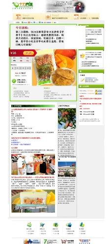 团购网页设计图片
